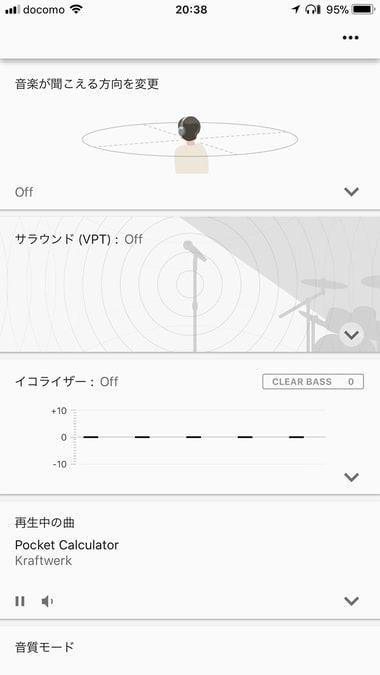 「Headphones Connect」アプリ(iOS版)で「WI-1000X」の機能設定をしている様子。状況に合わせたNCの最適化も行えます。音が聞こえる方向やサラウンド効果の有無、イコライザー適用など各種設定が可能。着信時にバイブレーション機能を動作させるかどうかもオンオフできます。