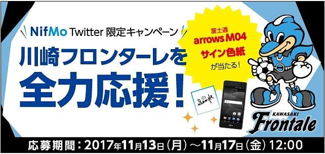 「NifMo」、「arrrows M04」や川崎フロンターレグッズをプレゼント