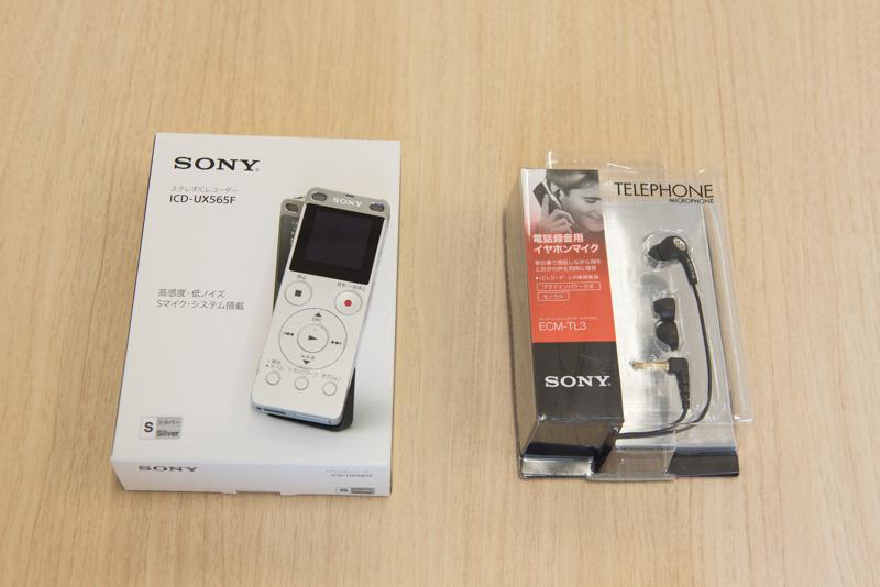 ICレコーダー「ICD-UX565F」と電話録音用マイク「ECM-TL3」