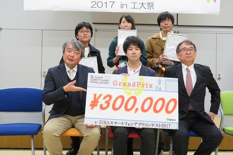 グランプリを受賞したチーム「TAIYAKI'S」