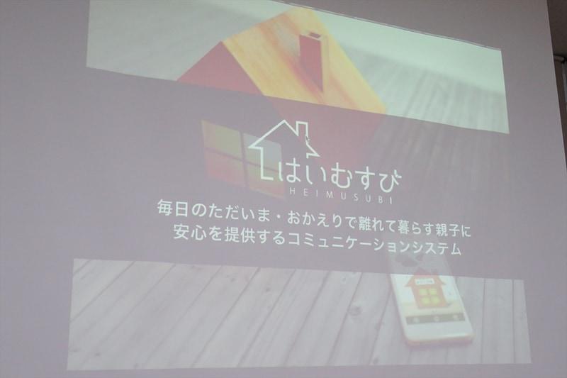 チーム「TAIYAKI'S」(和歌山大学大学院)の「はいむすび」