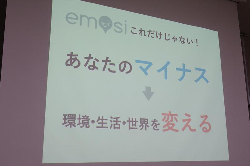 チーム「ちーむぽぽぽぽん」(九州工業大学)の「emosi」