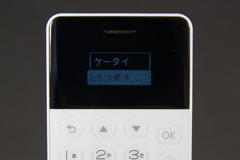 日本語入力を搭載