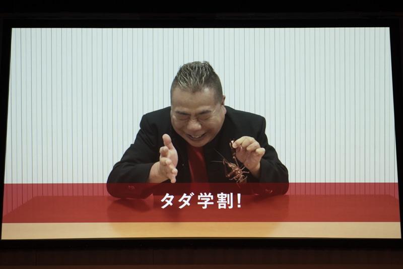 出川哲朗はVTRで「タダ学割」をアピール