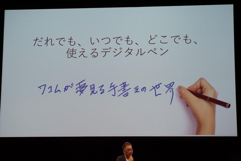ワコム 取締役の井出信孝氏