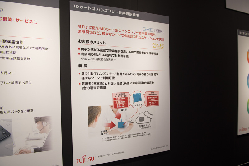 IDカード型 翻訳端末(参考展示)