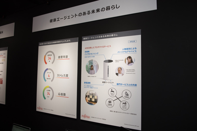 参考展示の「健康エージェント」。指先の血管を赤外線で測定するバイタルセンシング機能が搭載され、対話しながら食事の内容を登録するなどの健康管理を行える。Google アシスタントやAlexaといったサービスの搭載も検討しているという
