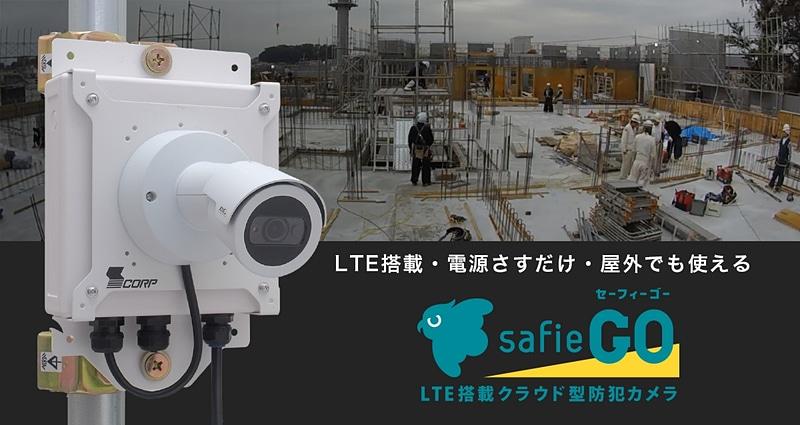 4G LTE搭載のネットワークカメラ「Sefie Go」
