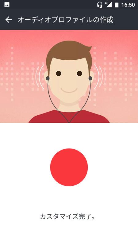 付属イヤホンを装着、操作するだけで自動で最適な音質を設定