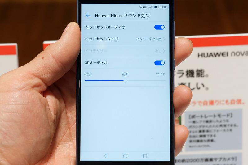 Histen 3D オーディオテクノロジーにより、ヘッドフォン装着時のサウンドの聞こえ方を変えることができる