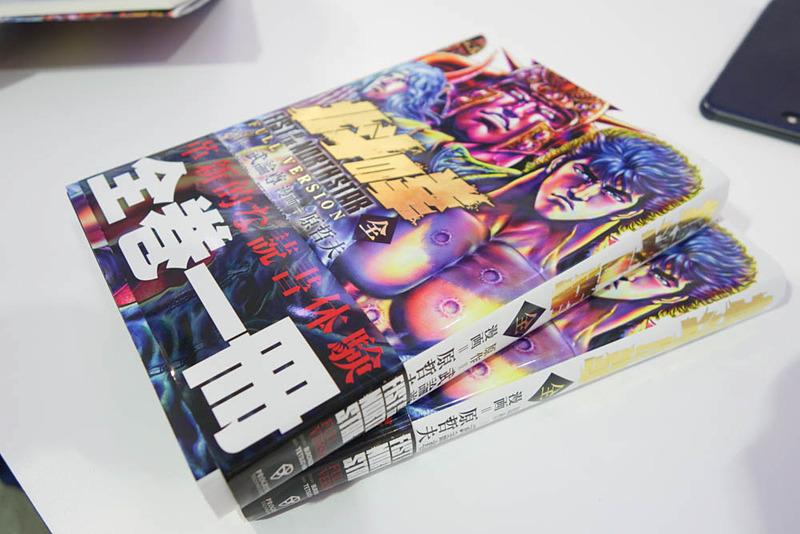 北斗の拳の全巻一冊。見た目は完全にマンガ