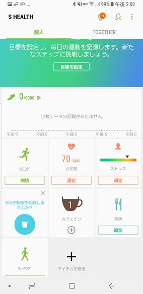 Galaxy Note8には心拍数センサーが搭載されています。背面の心拍数センサーに人差し指などを当てて、「S HEALTH」アプリを使えば心拍数を測ることができます。