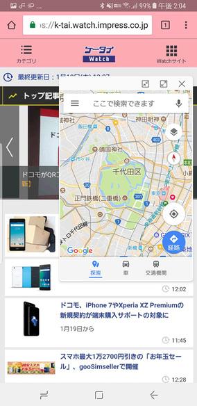 左は画面分割表示で、画面の比率は自由に変えられます。中央と右はアプリのポップアップ表示で、ポップアップ位置は自由に設定できるほか、最小化してアイコンサイズにすることもできます。