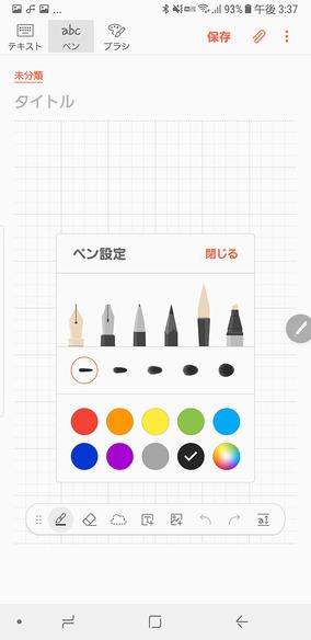 「Galaxy Notes」アプリの表示例。各種ペンやブラシを使って豊富な色で書いたり描いたりできます。ノートの一覧は見やすいサムネイル表示。設定もシンプルで「こなれた感じ」がします。