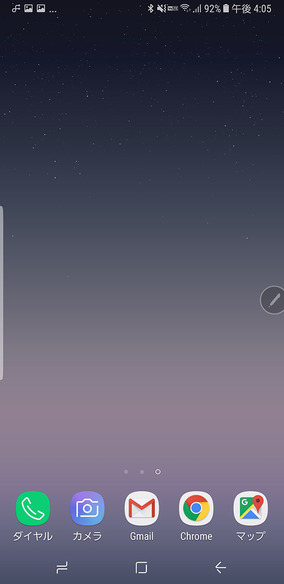 画面の右中央に見えるペンアイコンをタップすると、エアコマンドが表示されます。ペンアイコンはどこにでも移動可能。