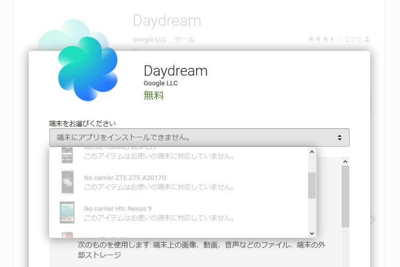 Daydreamアプリがダウンロードできず……