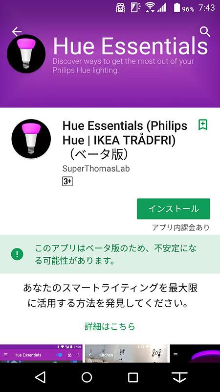 ここではAndroidアプリ「Hue Essentials」を使用