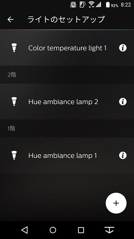 Hue公式アプリにトロードフリが出現