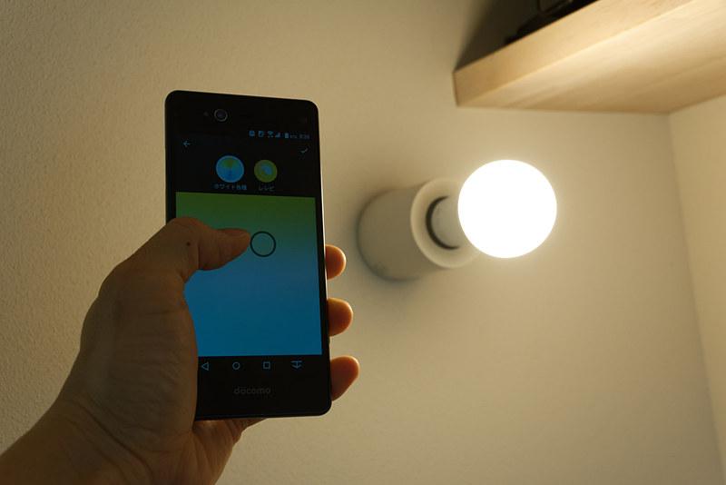 アプリからHueと同じように調光操作が行なえた