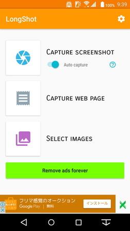 長いスクロール画面を容易にキャプチャーできる「LongShot」