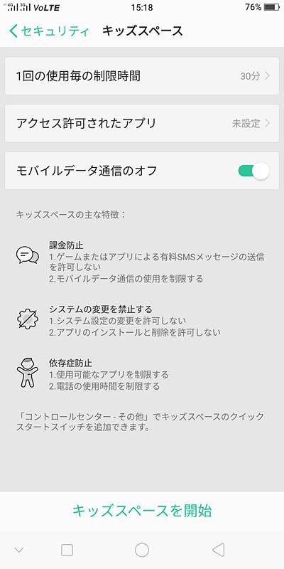 事前に許可したアプリだけを起動するキッズスペース