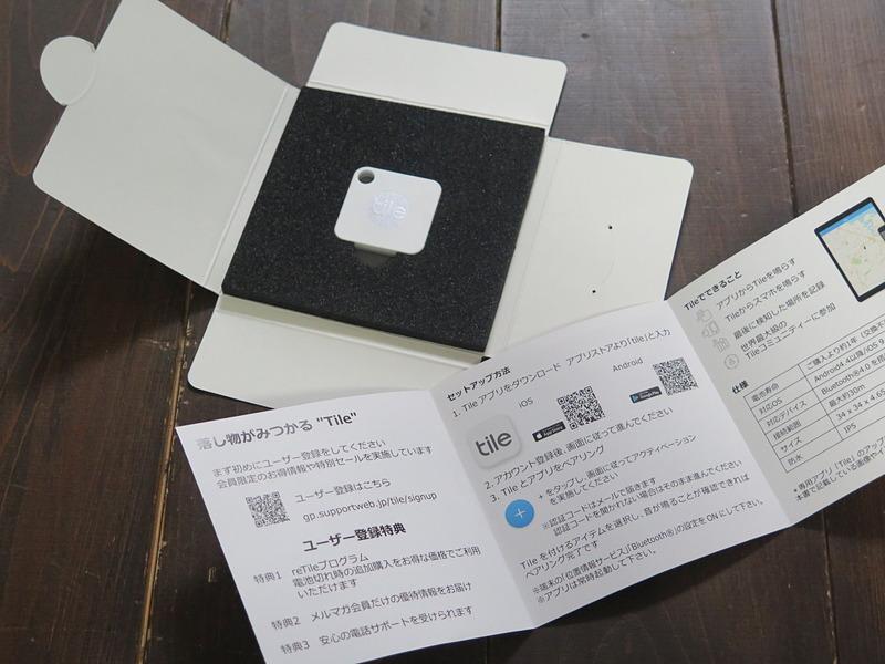 パッケージの中にはTile Mate本体と、使い方を記した「Tileスタートアップガイド」