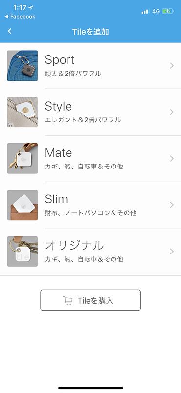 Tileの種類を選択して……