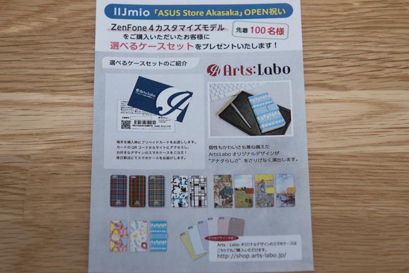 IIJmioが販売している「ZenFone 4 カスタマイズモデル」も100台限定で購入可能