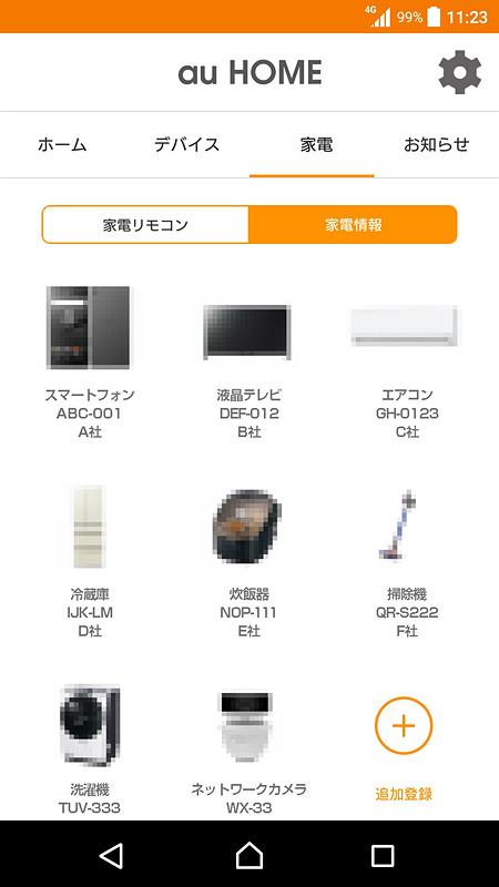 家電管理画面(サンプル)