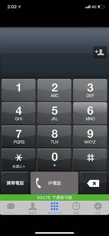 050 plusの専用アプリ。アプリを起動していなくても電話が着信できるのが便利。月額基本料が324円かかりますが、iOSのアップデートへの対応も早く安心です