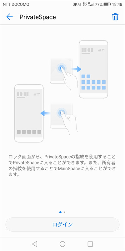 普段使いの画面(MainSpace)とは異なる指紋を設定することで、2つの画面を安全・簡単に使い分けられる