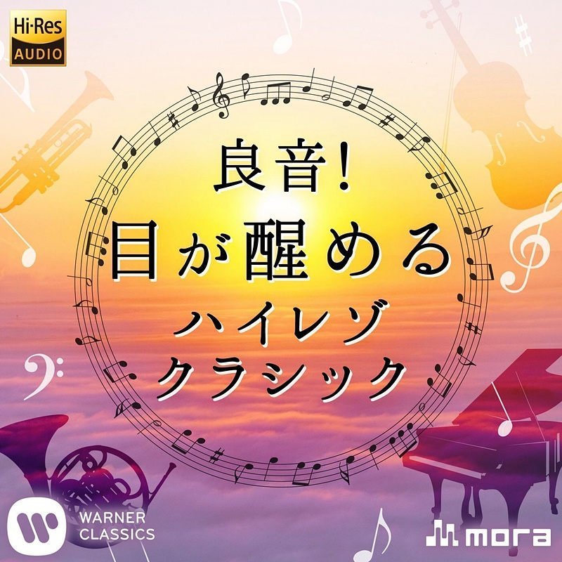 """<a href=""""http://mora.jp/package/43000008/190295654528/?cpid=morak.keitaiwatch_o1_20180328"""" class=""""n"""" target=""""_blank"""">Various Artists「良音!目が覚めるハイレゾ・クラシック」</a>"""