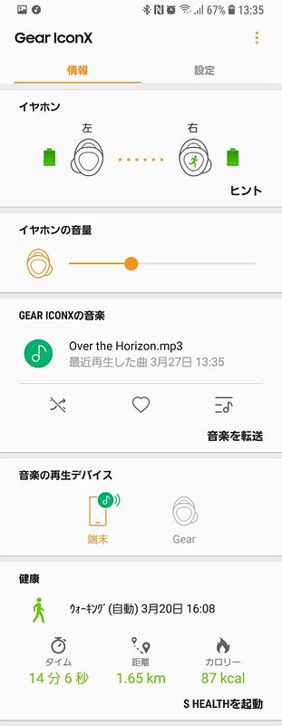Gear IconXの接続を管理する「Gear Manager」アプリ。Galaxy S8にはプリインされてますが、Google Playストアでも配信されています
