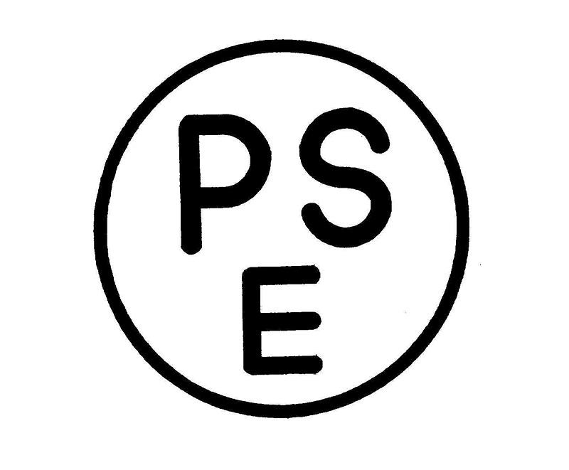 こちらが特定電気用品向けのPSEマーク。携帯電話の充電器などにもついている。(経産省、電気用品安全法のページより)