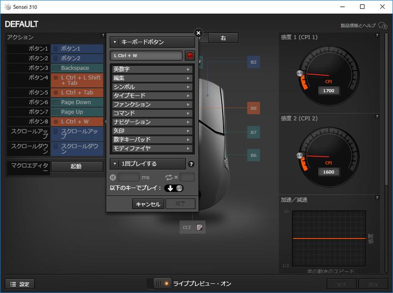 ユーティリティではボタンのカスタマイズが可能。マクロエディタも搭載している