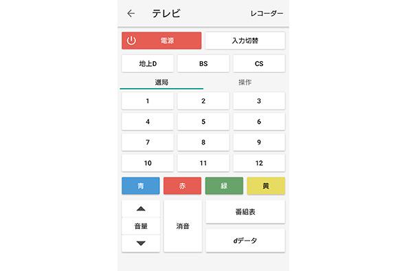 アプリ画面 イメージ