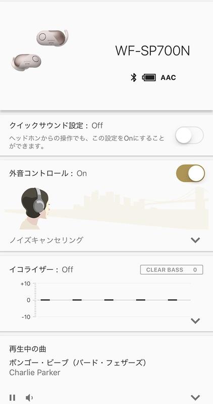 「Headphones Connect」アプリ(iOS版)の表示例。WF-SP700Nのノイズキャンセリング強度や音質設定などを細かく行えます。ノイズキャンセリングのオンオフなど切り替えは本体のボタンでも操作可能。アプリの「クイックサウンド設定」では、ノイズキャンセリングおよび音質の組合せを保存でき、左側イヤホンのボタン2度押しで瞬時にこの設定へと切り換えられます。