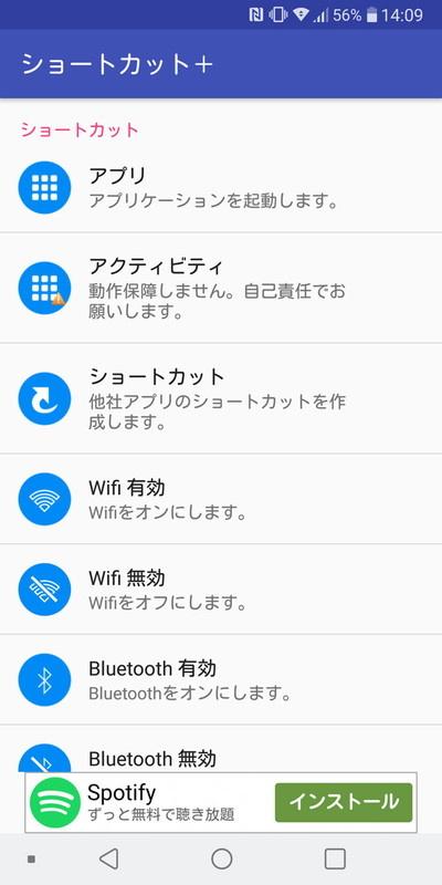 アプリの機能を直接起動できるようにする「ショートカット+」