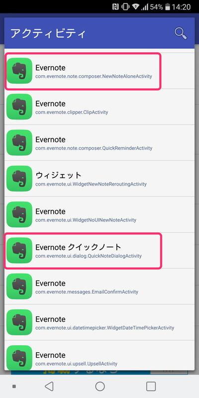 Evernoteは新規ノートやクイックノートの作成をショートカット化可能