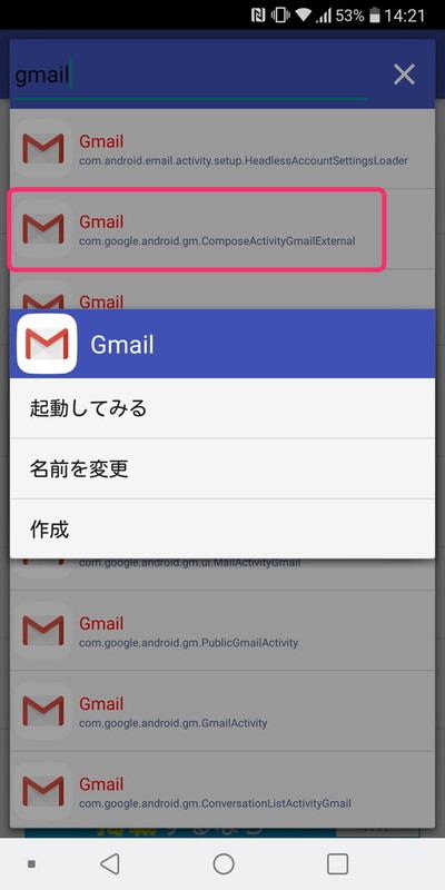 Gmailは新規メール作成がタップ一発に