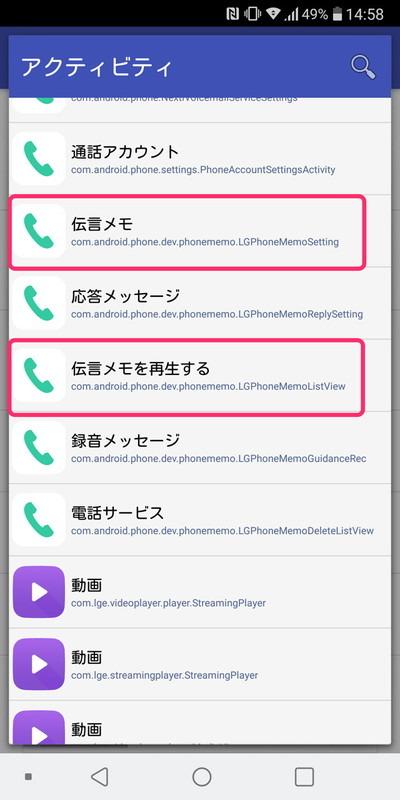 電話の伝言メモを再生する画面は端末設定の深いところにあるが、ショートカットを作っておけば楽にアクセス
