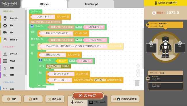 Webブラウザ画面イメージ