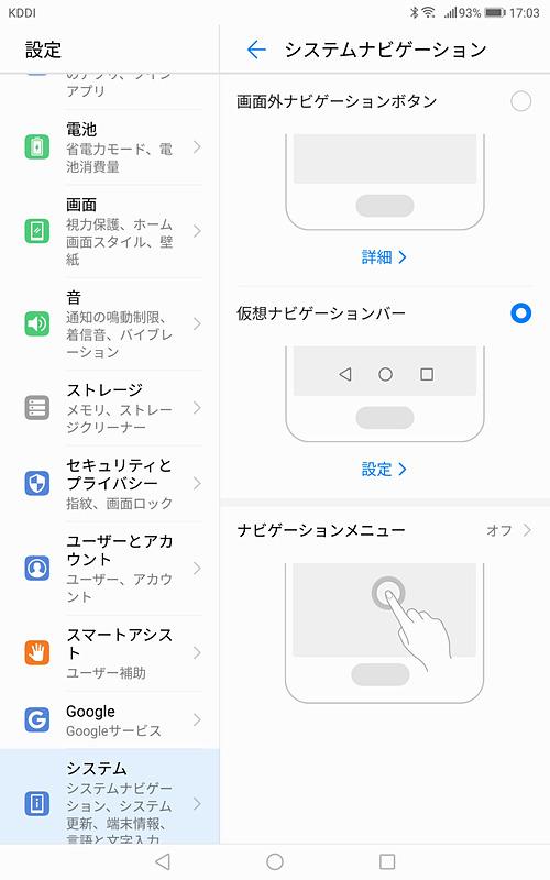 ナビゲーションキーは一般的な「仮想ナビゲーションバー」、指紋センサーを利用した「画面外ナビゲーションボタン」、円形のアイコンを使った「ナビゲーションメニュー」から選べる