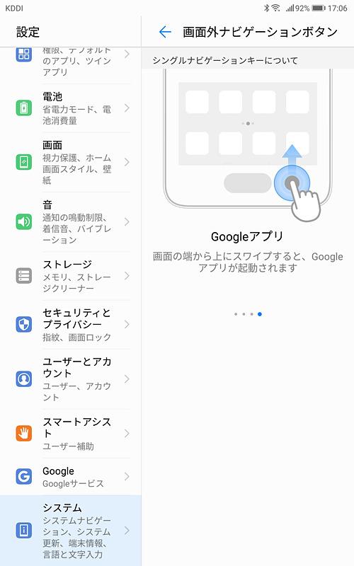 画面外ナビゲーションに設定したとき、Googleアシスタントは画面外から内側へのスワイプで起動