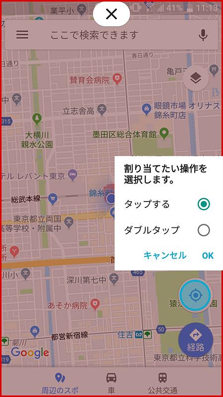Google マップの「現在位置」ボタンにエッジセンスを設定