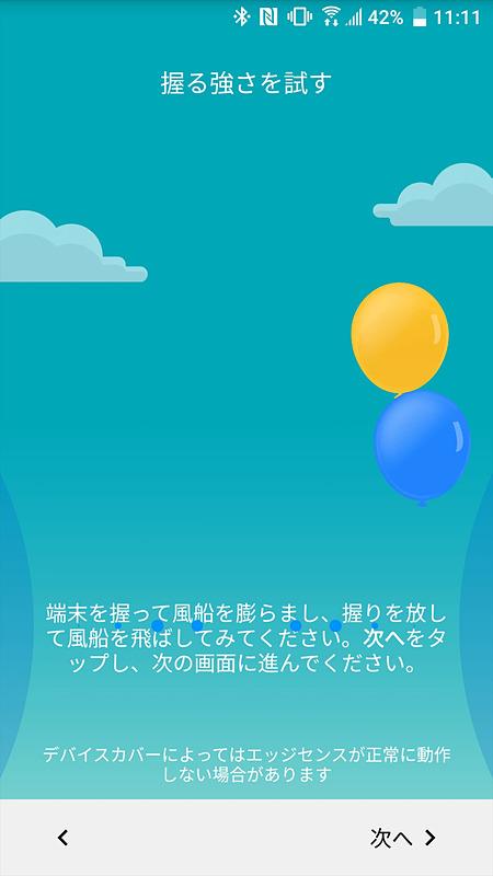 風船のデモで握る強さを確認できる