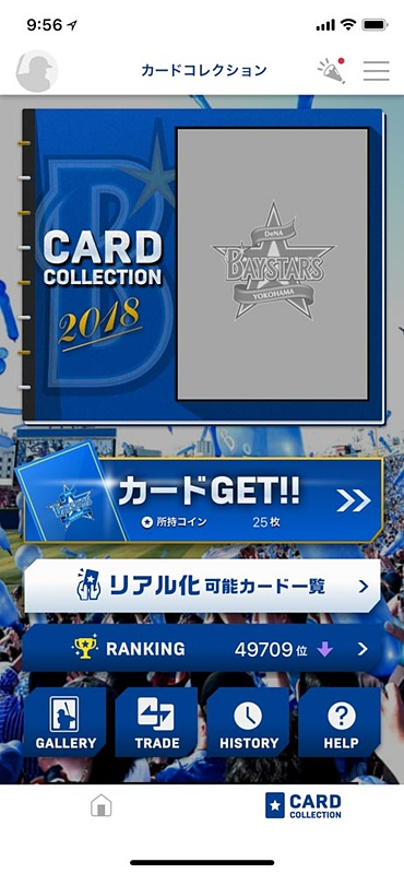 ベイスターズの公式アプリでは選手カードのガチャが提供されている。課金も可能で、トレード機能もあり、実カードの購入権にもなっている。実にDeNAらしいアプリだ
