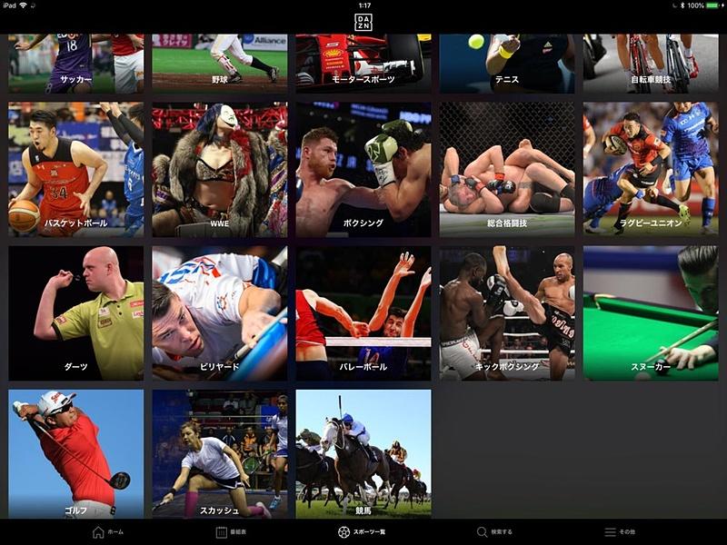 DAZNで中継されてるスポーツ一欄。複数の競技をフォローしてるファンにとってはかなりお買い得なサービスだ