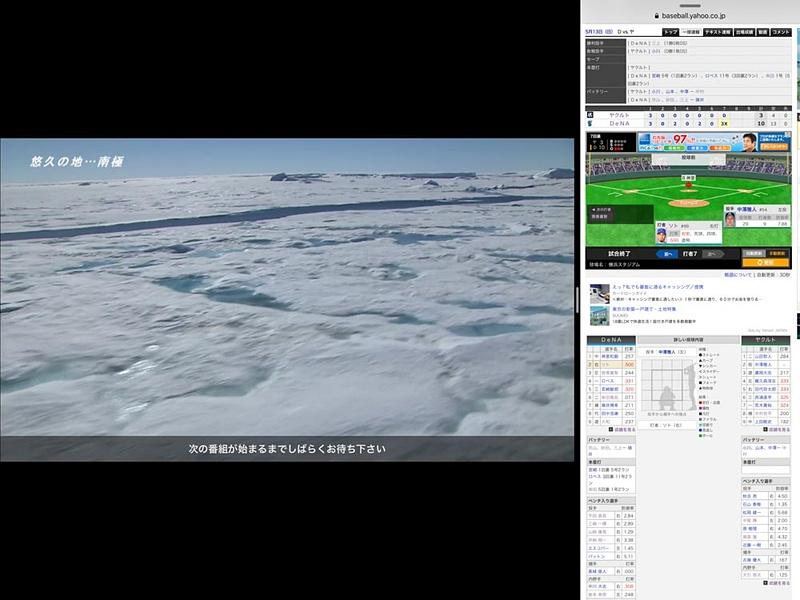 試合中のスクリーンショットを撮るのを忘れてしまったのだが、こんな感じでSplit Viewで画面脇に別アプリを表示できる。Webは若干キツイが、メッセージアプリなんかは使いやすい