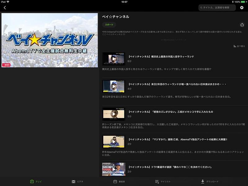 AbemaTVは「ベイ☆チャンネル」で選手の映像も配信してる。ファン的には嬉しいが、中継も含めかなりコストがかかってると思うけど大丈夫なんだろうか